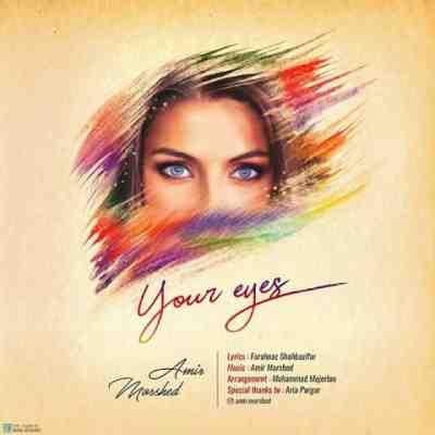 چشمای تو