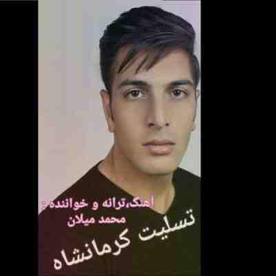 تسلیت کرمانشاه