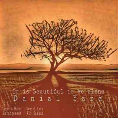 چقدر تنها بودن زیباست