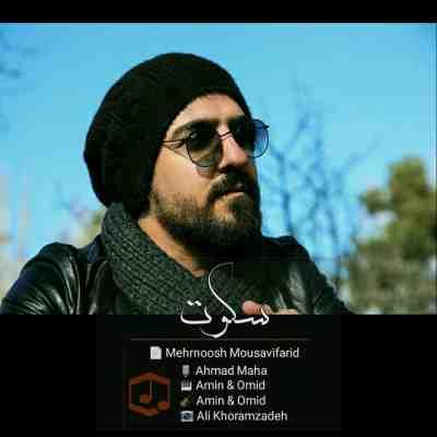 متن آهنگ سکوت از احمد ماها