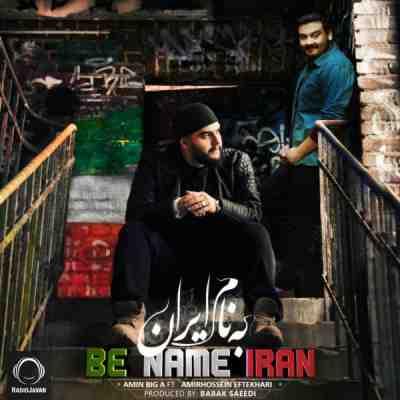 به نام ایران