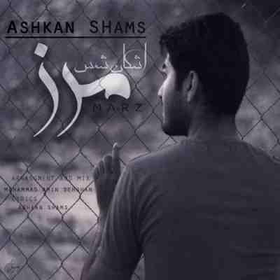 عکس کاور آهنگ جدید اشکان شمس  به نام مرز عکس جدید اشکان شمس