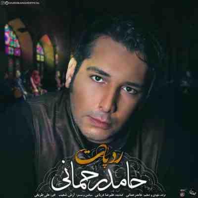 متن آهنگ رد پات از حامد رحمانی
