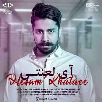 متن آهنگ آی لعنتی از حسام ختائی