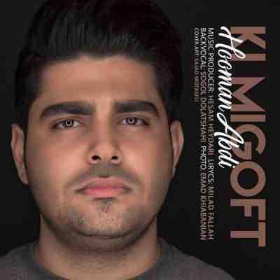 عکس کاور آهنگ جدید هامون عبدی به نام کی میگفت عکس جدید هامون عبدی