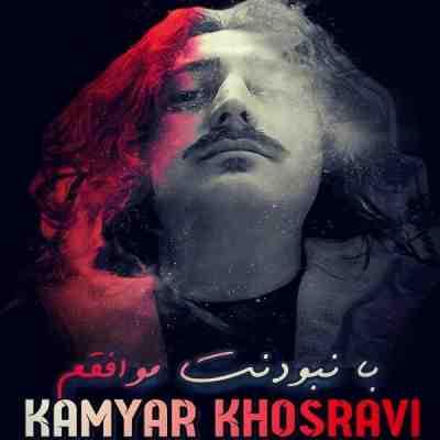 متن آهنگ با نبودنت موافقم از کامیار خسروی