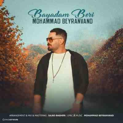عکس کاور آهنگ جدید محمد بیرانوند به نام بایدم بری عکس جدید محمد بیرانوند