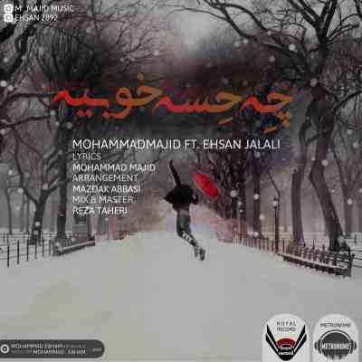 عکس کاور آهنگ جدید محمد مجید و احسان جلالی  به نام چه حس خوبیه عکس جدید محمد مجید و احسان جلالی