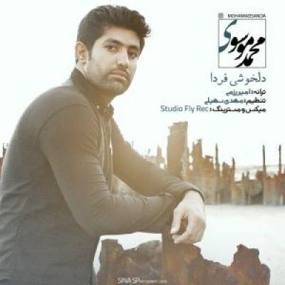 عکس کاور آهنگ جدید محمد موسوی به نام دلخوشی فردا عکس جدید محمد موسوی
