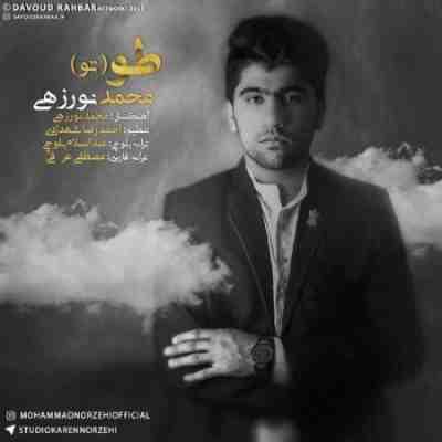 متن آهنگ طو تو از محمد نورزهی