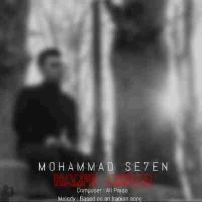 متن آهنگ حرف آخر از محمد سون
