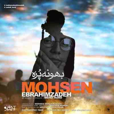 عکس کاور آهنگ جدید محسن ابراهیم زاده  به نام بهونه پره عکس جدید محسن ابراهیم زاده