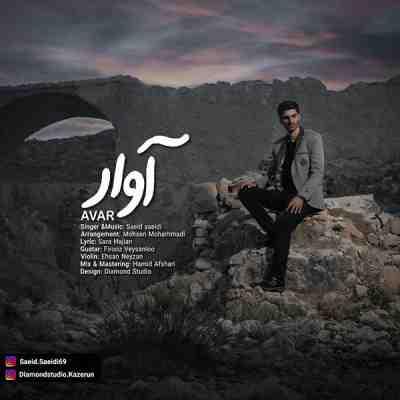 متن آهنگ آوار از سعید سعیدی