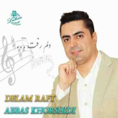 عکس کاور آهنگ جدید عباس خورشیدی  به نام دلم رفت عکس جدید عباس خورشیدی