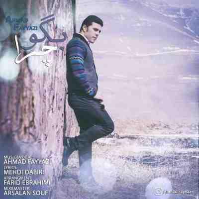 عکس کاور آهنگ جدید احمد فیاضی  به نام بگو چرا عکس جدید احمد فیاضی