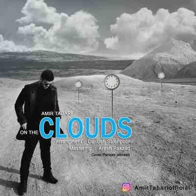 عکس کاور آهنگ جدید امیر طبری  به نام ابرها عکس جدید امیر طبری