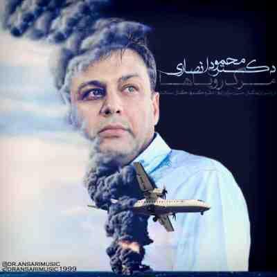 عکس کاور آهنگ جدید دکتر محمود انصاری به نام  مرگ رویاها عکس جدید دکتر محمود انصاری