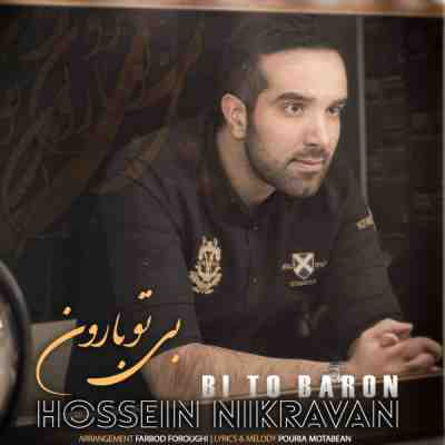 عکس کاور آهنگ جدید حسین نیکروان به نام  بی تو بارون عکس جدید حسین نیکروان