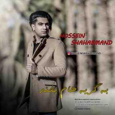 متن آهنگ به گریه هام بخند از حسین شهاب مند