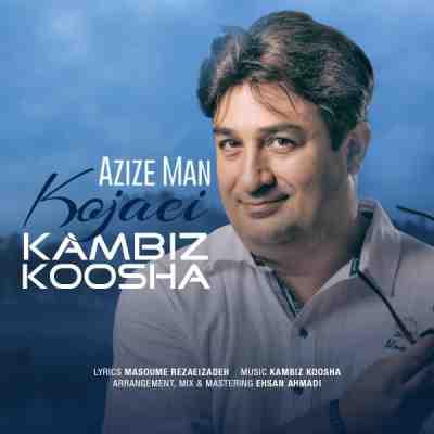 عکس کاور آهنگ جدید کامبیز کوشا  به نام عزیز من کجایی عکس جدید کامبیز کوشا