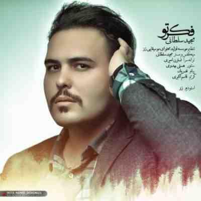 عکس کاور آهنگ جدید مجید سلطانی به نام  فکر تو عکس جدید مجید سلطانی