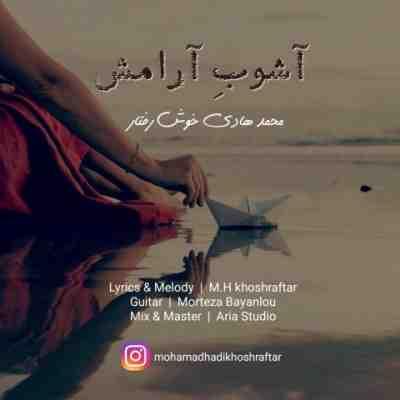 عکس کاور آهنگ جدید محمد هادی خوش رفتار به نام  آشوب آرامش عکس جدید محمد هادی خوش رفتار