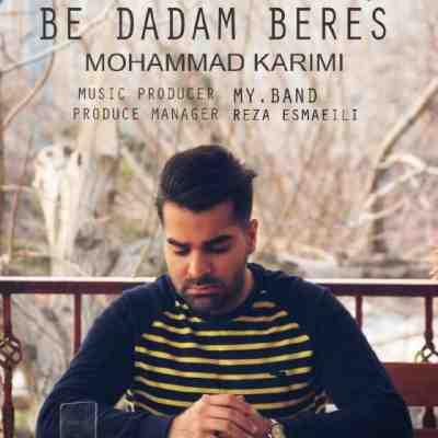 عکس کاور آهنگ جدید محمد کریمی  به نام به دادم برس عکس جدید محمد کریمی