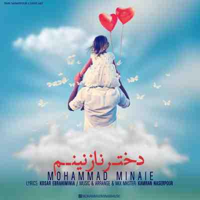 عکس کاور آهنگ جدید محمد مینایی  به نام دختر نازنینم عکس جدید محمد مینایی