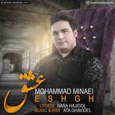 عکس کاور آهنگ جدید محمد مینایی  به نام عشق عکس جدید محمد مینایی