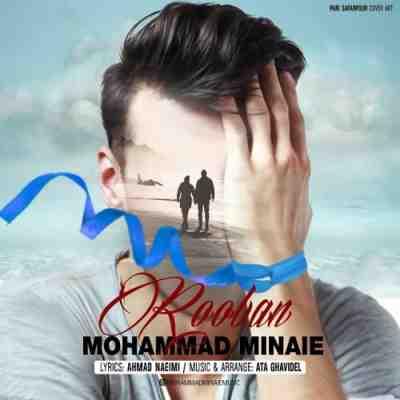عکس کاور آهنگ جدید محمد مینایی  به نام روبان عکس جدید محمد مینایی