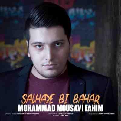 عکس کاور آهنگ جدید محمد موسوی فهیم  به نام سالهای بی بهار عکس جدید محمد موسوی فهیم