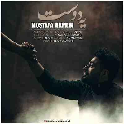 متن آهنگ یه دوست از مصطفی حامدی