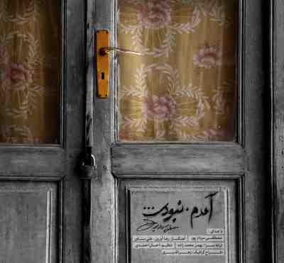 عکس کاور آهنگ جدید مصطفی سردارپور به نام  آمدم نبودی عکس جدید مصطفی سردارپور