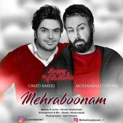 عکس کاور آهنگ جدید امید عامری و محمد یاوری  به نام مهربونم عکس جدید امید عامری و محمد یاوری