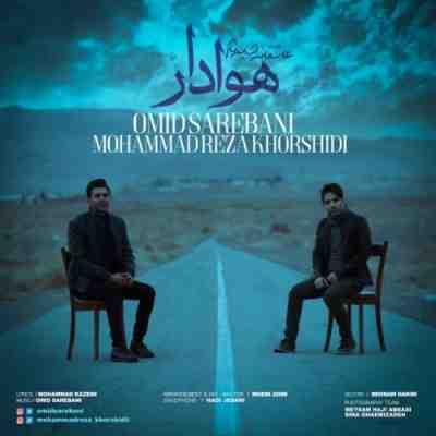 عکس کاور آهنگ جدید امید ساربانی و محمدرضا خورشیدی  به نام هوادار عکس جدید امید ساربانی و محمدرضا خورشیدی