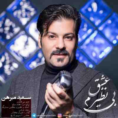 عکس کاور آهنگ جدید سعید مبرهن  به نام عشق بی نظیرم عکس جدید سعید مبرهن