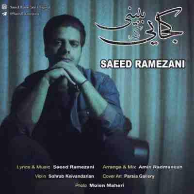 عکس کاور آهنگ جدید سعید رمضانی  به نام کجایی که ببینی عکس جدید سعید رمضانی