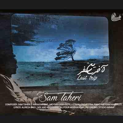 عکس کاور آهنگ جدید سام طاهری به نام  آخرین سفر عکس جدید سام طاهری