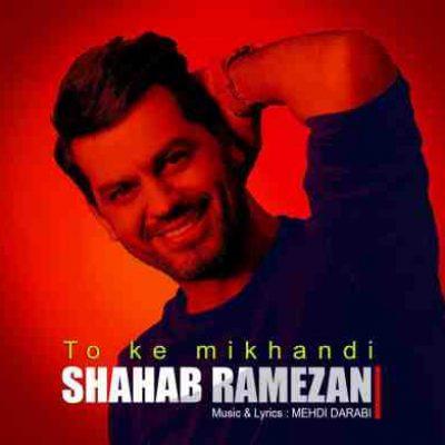 عکس کاور آهنگ جدید شهاب رمضان به نام تو که میخندی عکس جدید شهاب رمضان