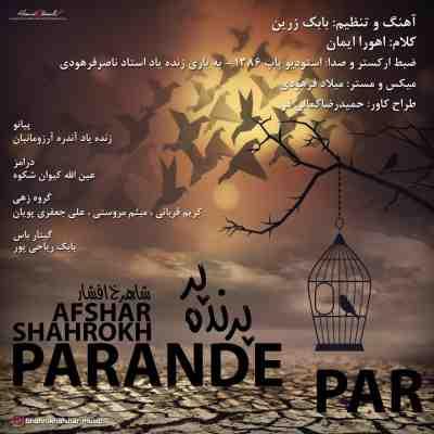 متن آهنگ پرنده پر از شاهرخ افشار