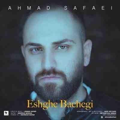 عکس کاور آهنگ جدید احمد صفایی به نام  عشق بچگی عکس جدید احمد صفایی