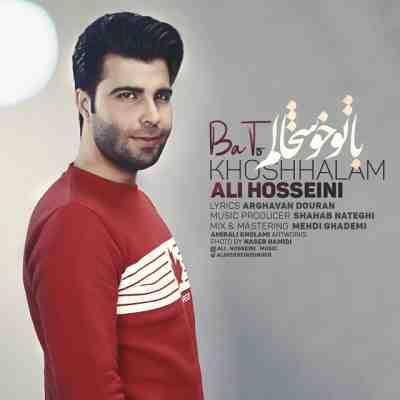 عکس کاور آهنگ جدید علی حسینی به نام  با تو خوشحالم عکس جدید علی حسینی