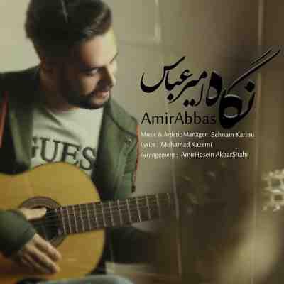 عکس کاور آهنگ جدید امیر عباس به نام نگاه عکس جدید امیر عباس