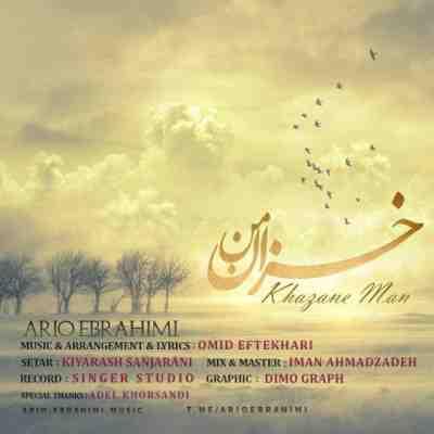 عکس کاور آهنگ جدید آریو ابراهیمی  به نام خزان من عکس جدید آریو ابراهیمی