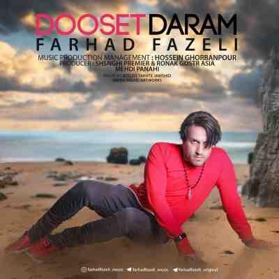 عکس کاور آهنگ جدید فرهاد فاضلی به نام  دوست دارم عکس جدید فرهاد فاضلی