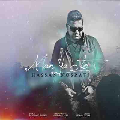 عکس کاور آهنگ جدید حسن نصرتی  به نام من یا تو عکس جدید حسن نصرتی