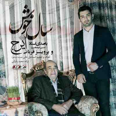 عکس کاور آهنگ جدید ایرج خواجه امیری به نام  سال خوش عکس جدید ایرج خواجه امیری