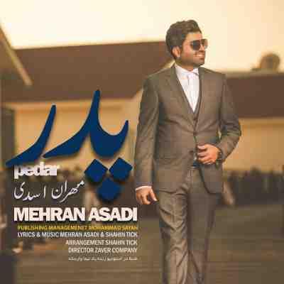 عکس کاور آهنگ جدید مهران اسدی  به نام پدر عکس جدید مهران اسدی
