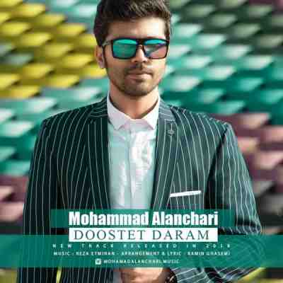 عکس کاور آهنگ جدید محمد النچری به نام  دوستت دارم عکس جدید محمد النچری