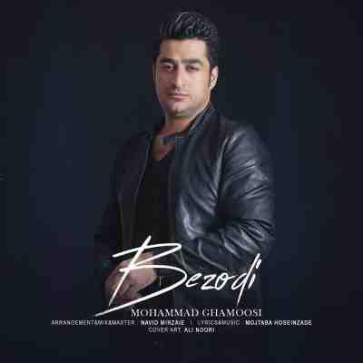 عکس کاور آهنگ جدید محمد قاموسی به نام  به زودی عکس جدید محمد قاموسی